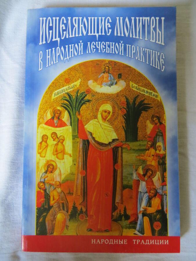 Продам книгу исцеляющие молитвы в народной лечебной практике