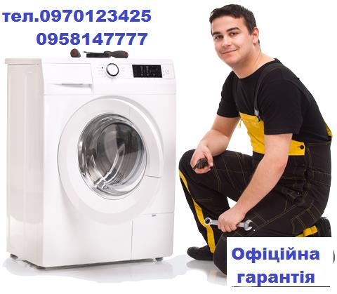 Терміновий ремонт пральних машинок ! гарантія