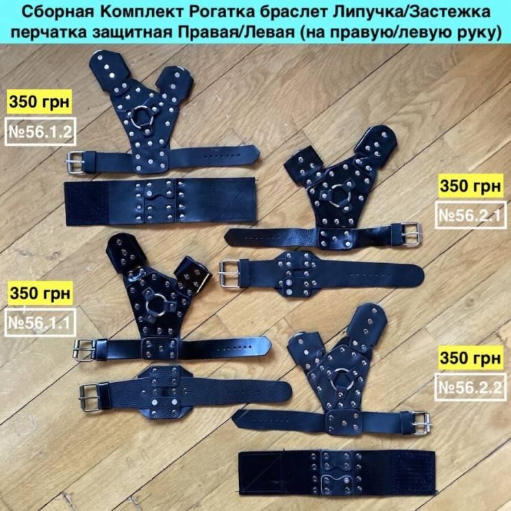 Сборная Комплект Рогатка браслет Липучка/Застежка перчатка защитная