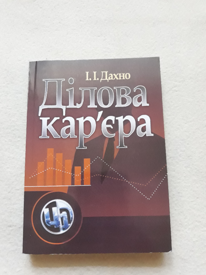 Книга ділова кар'єра