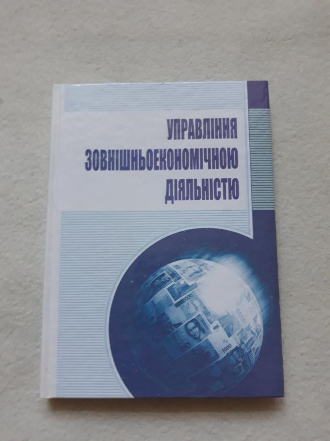 Книга управління зовнішньоекономічною діяльністю
