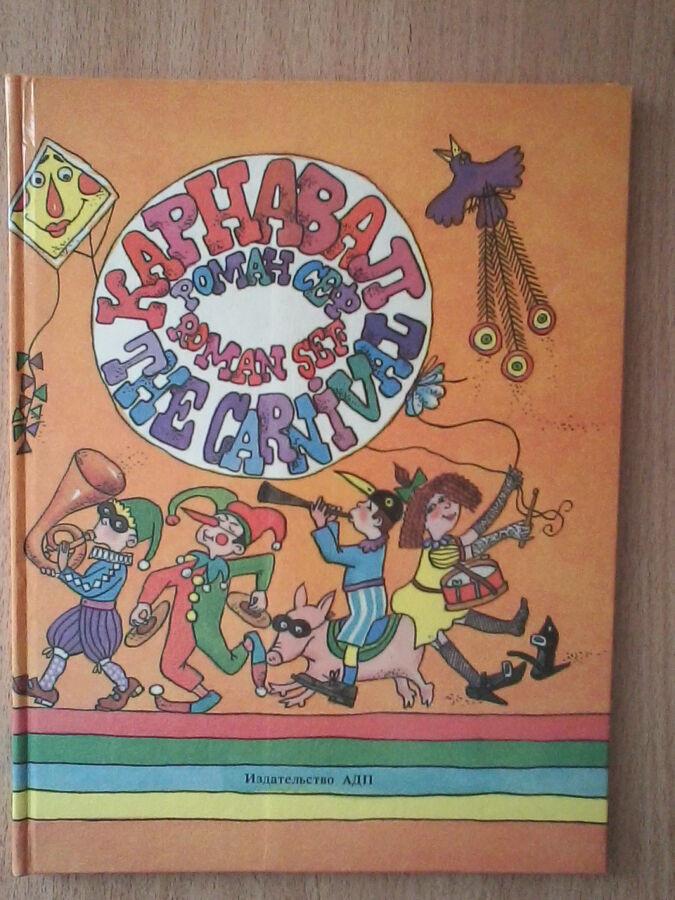Карнавал.роман сеф.детские песни на русском и английском языке