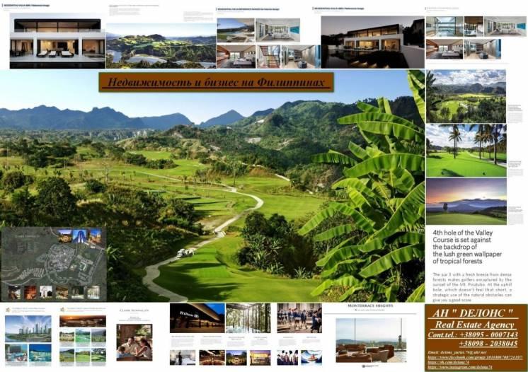 Продам Недвижимость на Филиппинах