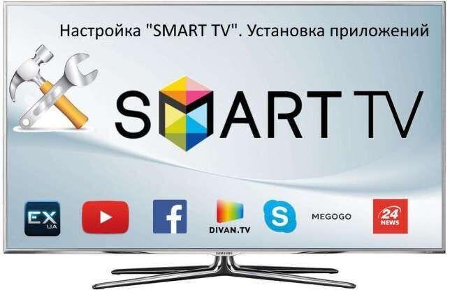 Ремонт компьютеров и ноутбуков,установка Windows,настройка Smart Tv