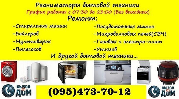 Ремонт стиральных машин и бытовой техники в черновцах