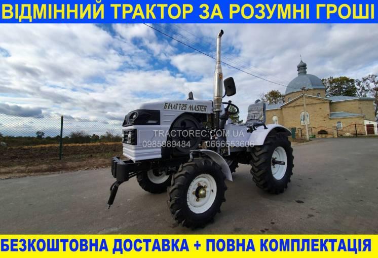 Мототрактор, минитрактор, трактор булат т-25 мастер, 2х плуг, фреза140