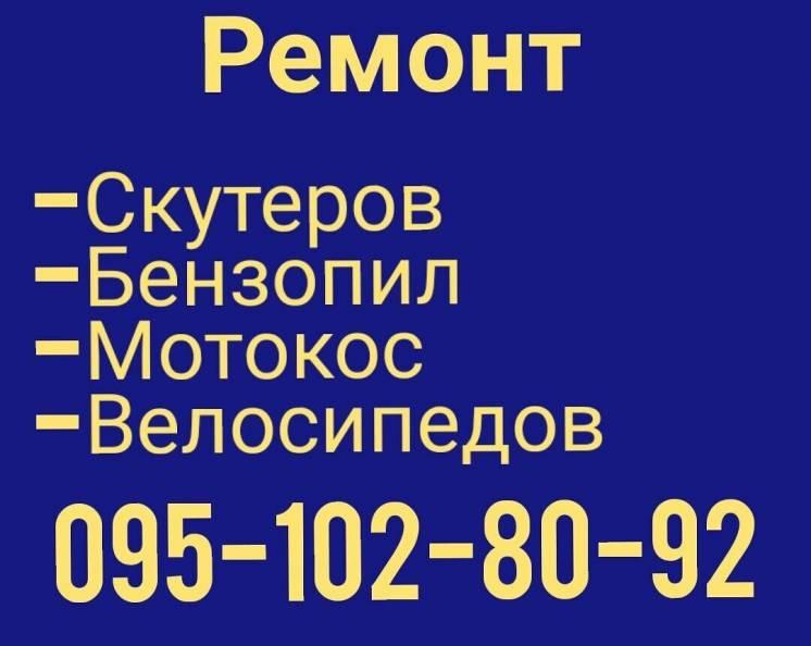 Ремонт скутеров,велосипедов,бензопил,бензокос старобельск