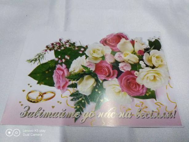 Запрошення на весілля українською мовою