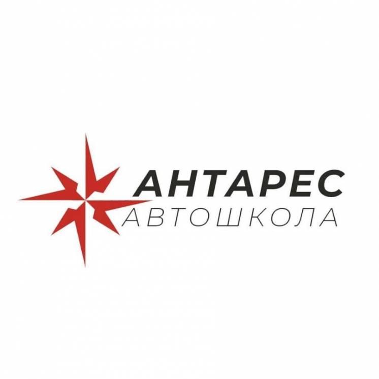 """Автошкола """"Антарес"""" в Мариуполе"""