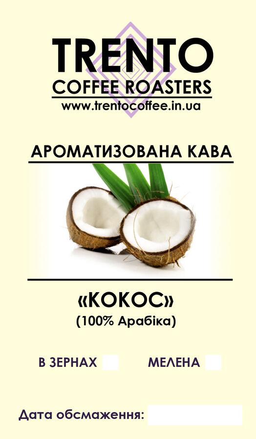 Ароматизированный кофе со вкусом Кокоса