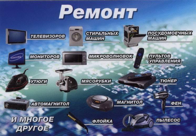 Ремонт Телевизоров Стиральных машин.и др. на дому и Стационарно. г.По