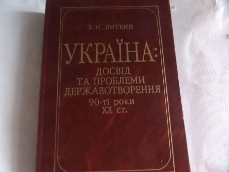 В.Литвин;Україна: досвід та проблеми державотворення 90-ті роки