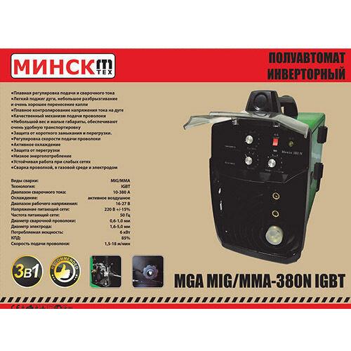 Полуавтомат инвертор Минск. Эдон  MIG/MMA-380 2 в 1,