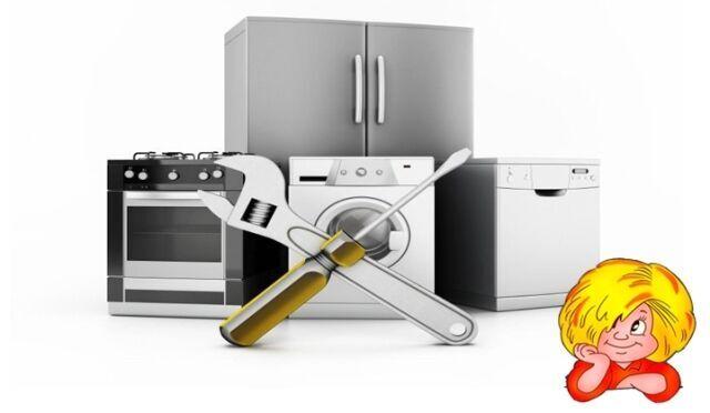 Ремонт стиральной машины, Чистка и ремонт бойлера, Ремонт электроплит