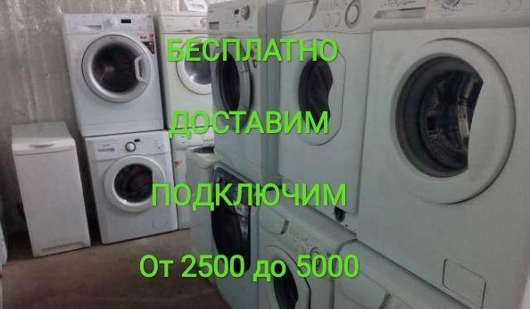 Качественная стиральная машина в отличном состоянии.Гарантия.