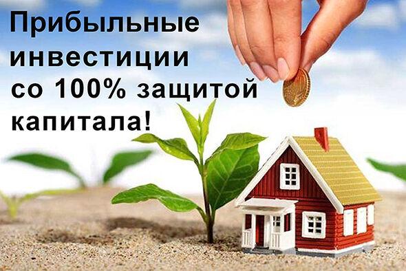 Прибыльные инвестиции со 100% защитой капитала!