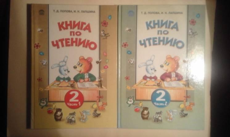Продам книги по чтению для 2 класса. авт. т.д. Попова, и.н. Лапшина.