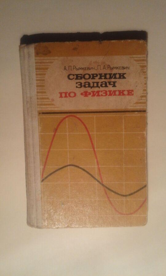 Сборник задач по Физике. а.п. Рымкевич. п. а. Рымкевич. 1988 года.