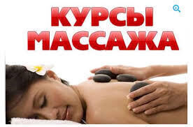 Курс классического массажа.