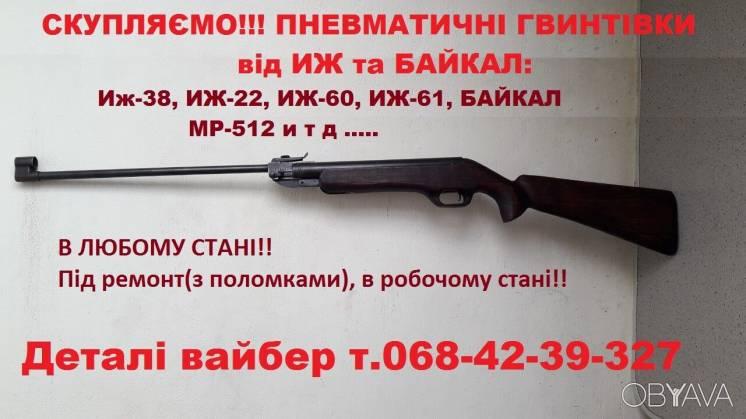 КУПЛЮ! воздушки ИЖ-22 ИЖ-38 Мр-512 в любому стані!!