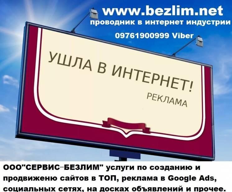 Реклама Создание сайтов для бизнеса, Заказать разработку сайта