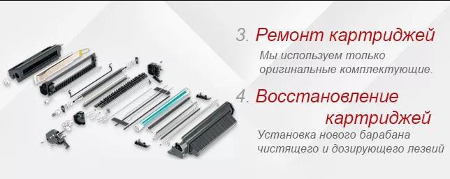 Заправка картриджей. Прошивка принтеров МФУ. Расходники .РемТехСтадар