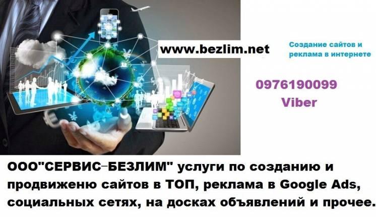 Разработка сайтов, создание сайта визитки, заказать продающий сайт