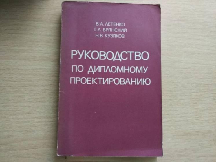 """Продам книгу """"Руководство по дипломному проектированию"""""""