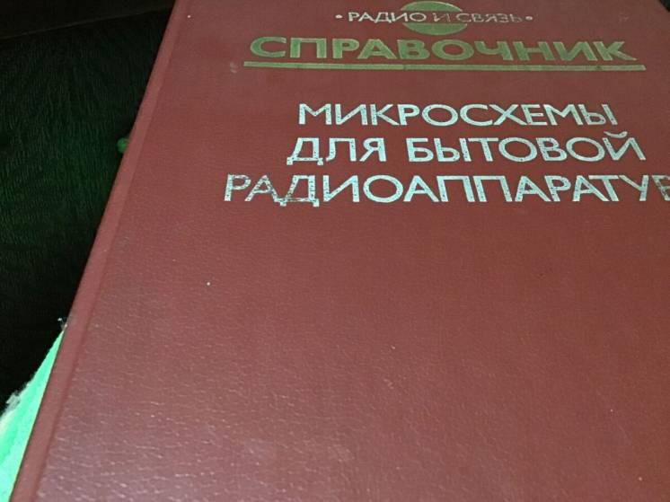 Справочник. Микросхемы для бытовой радиоаппаратуры,1989