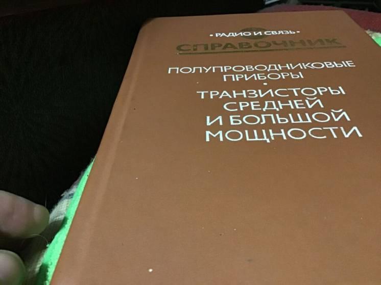 Справочник. Транзисторы средней и большой мощности,1989