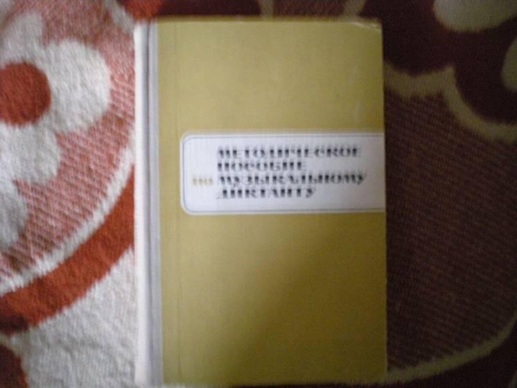 Книга по музыке.Методическое пособие по музыкальному диктанту