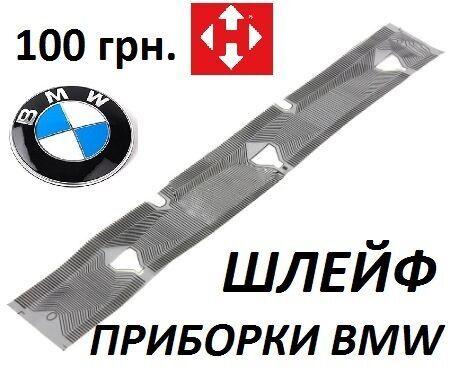 BMW E38 E39 E53 Панель приборов Щиток HIGH РЕМОНТ шлейфа БМВ Пиксели