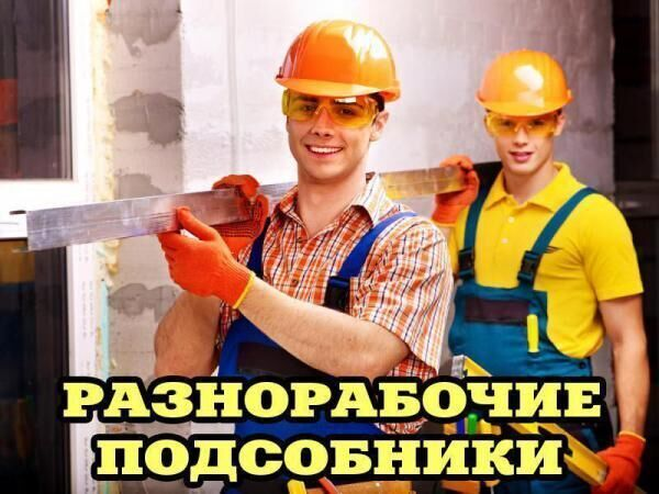 Разнорабочие подсобники Землекопы киев
