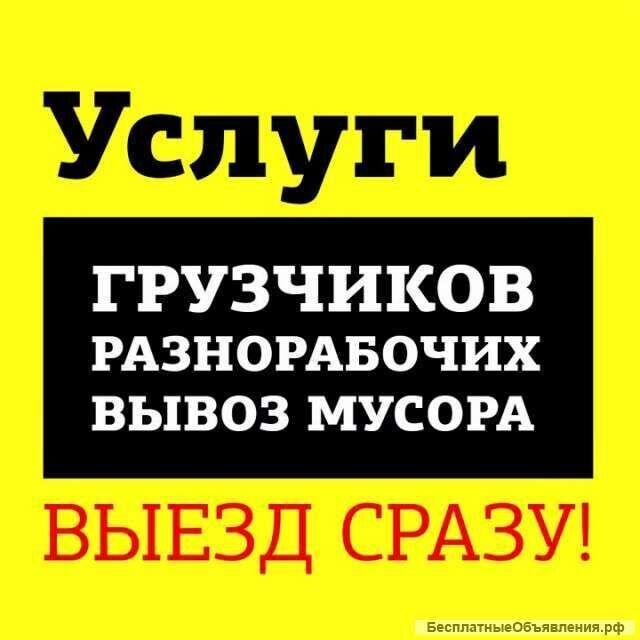 Услуги разнорабочих грузчиков демонтаж (земляные) работы