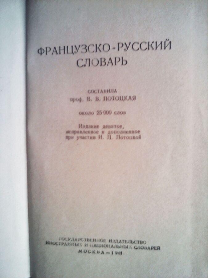 Французско-русский словарь,25000 слов