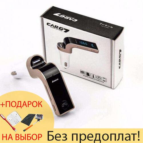 Авто FM модулятор Car G7
