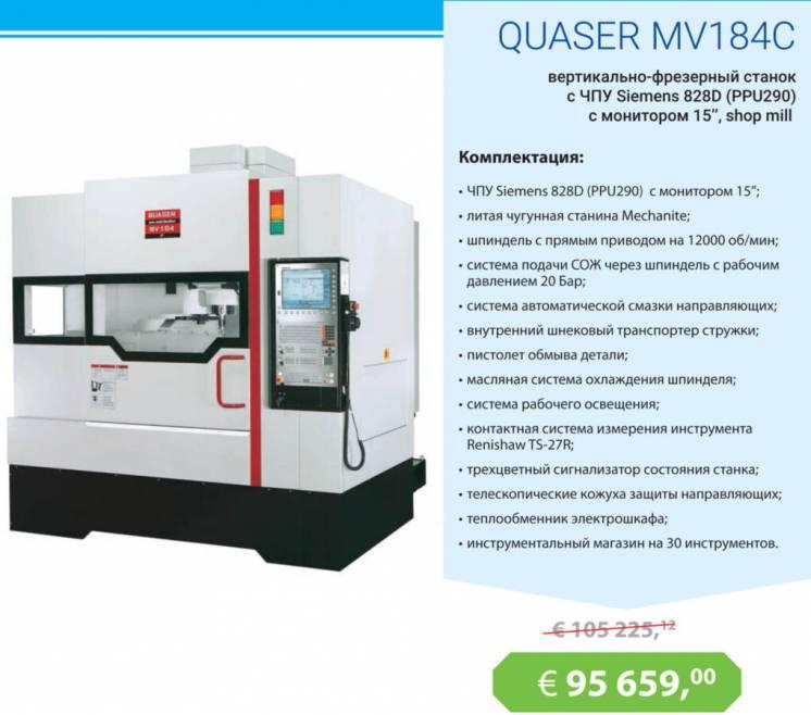 Продам вертикально-фрезерный станок QUASER MV184C