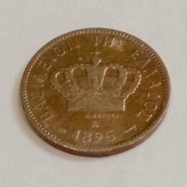 10 лепт, 1895, Греция, Георг Первый. 20 лепт, 1895, Греция, Георг Перв