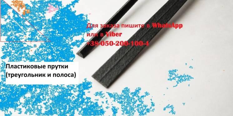 Пластиковые прутки для пайки пластика РР, РРТ20, РРТ40, ППЕПДМ, пайка