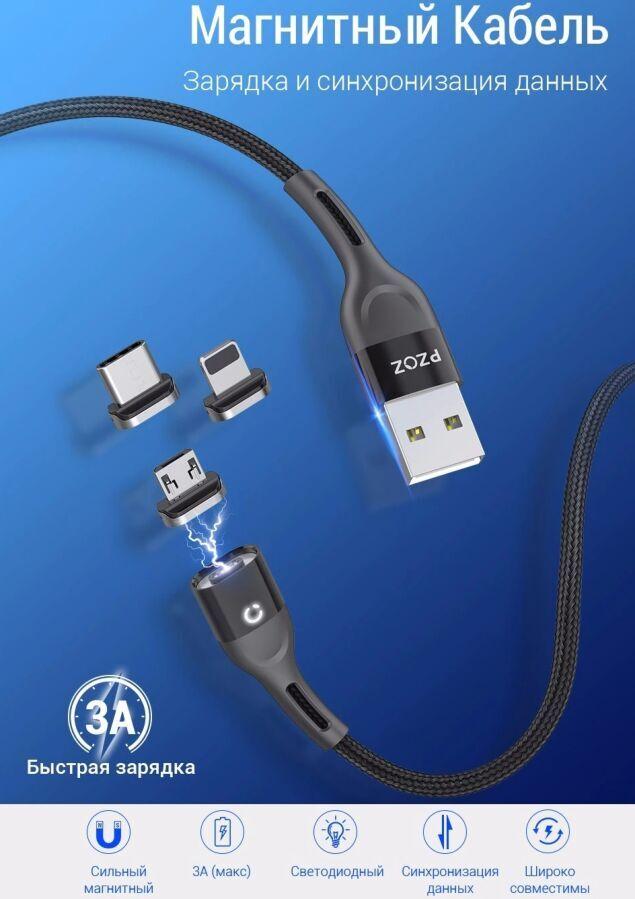 Кабель магнитный PZOZ, USB->microUSB, USB->Type-C, USB->Lightning