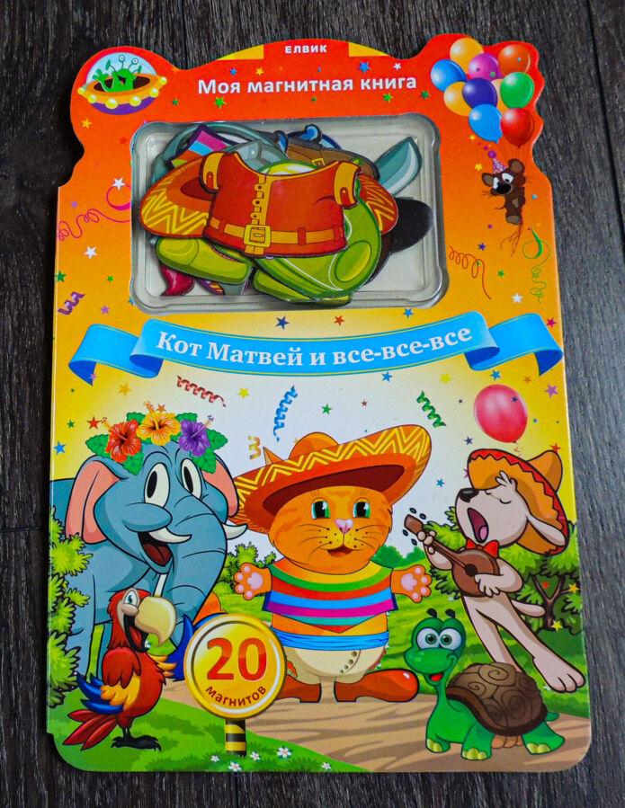 Детская магнитная развивающая книга Кот Матвей и все-все-все Елвик
