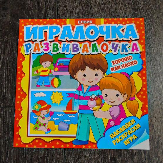 Детские книги игралочка развивалочка: Хорошо или плохо Елвик
