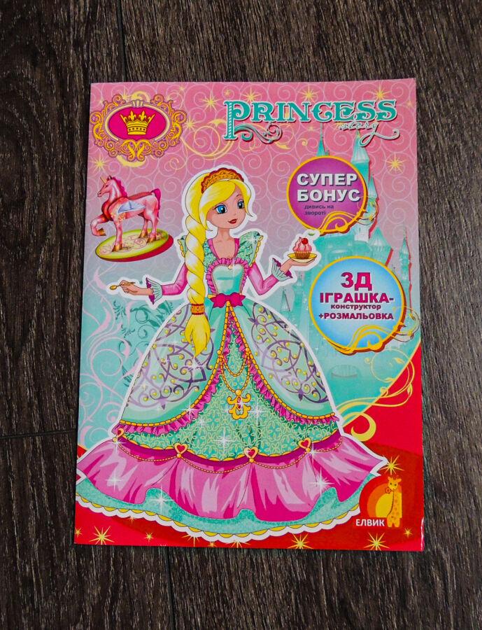 Наборы для творчества Princess story раскраска и конструктор