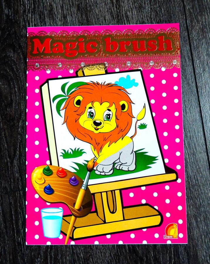 Детские книги, водная раскраска, серия Magic brush Тм Елвик