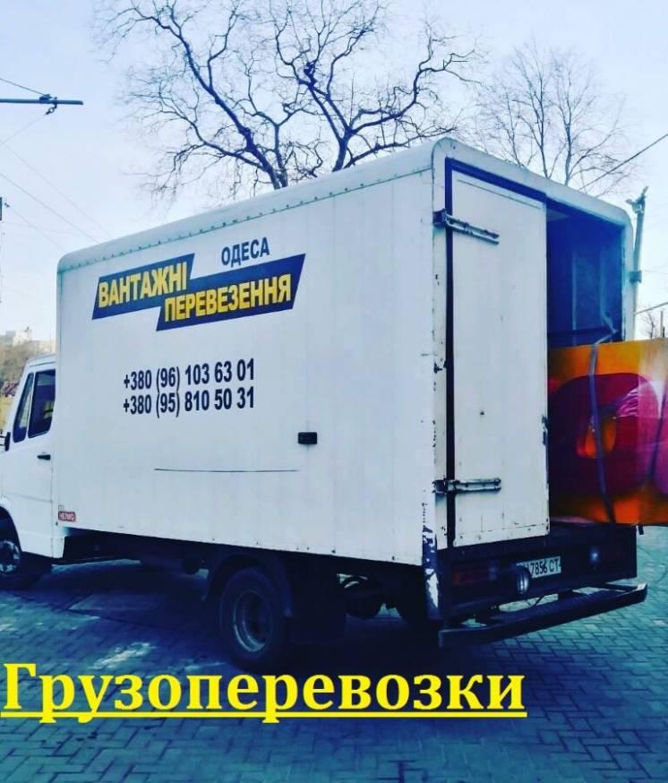Грузовое такси-Грузоперевозки-Переезды-Перевозка мебели Есть грузчики