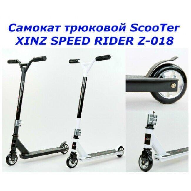 Самокат трюковой ScooTer XINZ SPEED RIDER Z-018