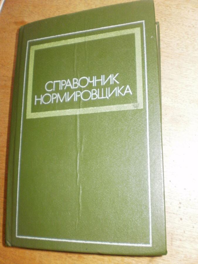 Ахумов А.В. Справочник нормировщика