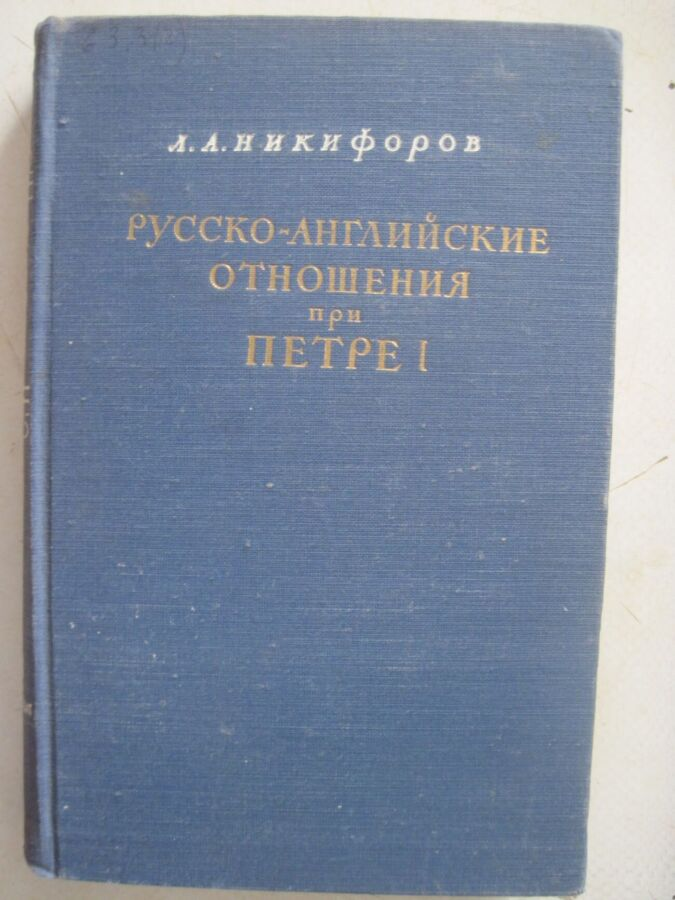 Продам, книгу:Русско-Английские отношения при Петре 1