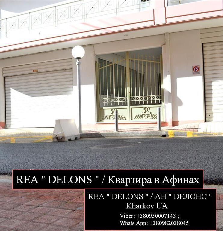 Продам 1 комн. квартиру в Греции  г. Афины
