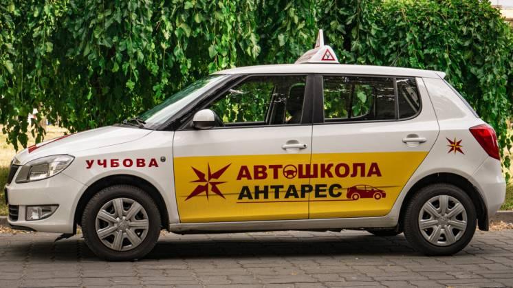 """Автошкола """"Антарес"""" в Запорожье"""